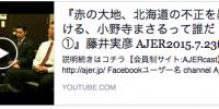 <拡散希望> 赤の大地、北海道の不正を暴き続ける  小野寺まさるって誰だ!?