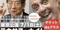東京のテキサス⭐ナイトは、奇跡のコラボがついに実現!