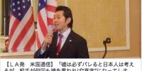 """【LA発 米国通信】 「嘘は必ずバレると日本人は考えるが、相手が何回も嘘を重ねれば""""真実""""になってしまう」…慰安婦問題の真実を訴える講演会、反日系のトンチンカンな抗議"""