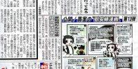夕刊フジ:慰安婦漫画企画