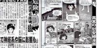 夕刊フジ:慰安婦漫画企画6