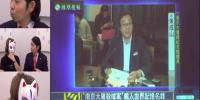 中国の教科書に32年間載っていなかった南京事件の真実・・・・・