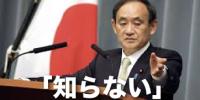 菅無双の日韓首脳会談11月2日「知らない」発言・・アジア全土を爆笑の渦に
