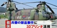 韓国軍、3Dプリンターで部品を違法製造・・・もはや天衣無縫すぎて米軍ポカーン