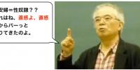 慰安婦=性奴隷の戸塚悦郎氏、日韓中学者が集まる慰安婦問題会議で基調講演って日本の学者って誰だよwww