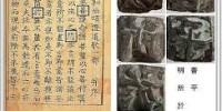 世界最古の金属活字、韓国人研究者が盛大に捏造していたことが発覚!材料が20世紀産ってwww