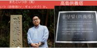 スクープ!韓国人、勝手に軍艦島そばに強制労働碑を建て歓喜するの巻