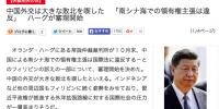 すわ、米中激突か? 中国、米司令官に軍事対応辞さずと警告「中国の主権への挑戦」