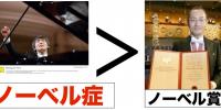 ノーベル賞よりショパンピアノコンクールを凄いと評価する韓国wwwさらに取ってもいないのに「ノーベル賞の取り方はこれだ!!」と指南する謎の記事投稿
